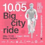 Велозаїзд BigCityRide, який мав відбутися завтра в Ужгороді, перенесено на понеділок
