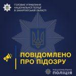 На Закарпатті поліція повідомила про підозру директору підприємства, який самовільно привласнив земельну ділянку