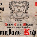 На Закарпатті пройде унікальний гастрономічний фестиваль кіфликів