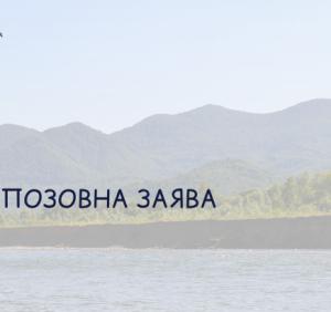 Прокуратура через суд вимагає збереження гідроспоруди вартістю майже 16 млн грн на Мукачівщині