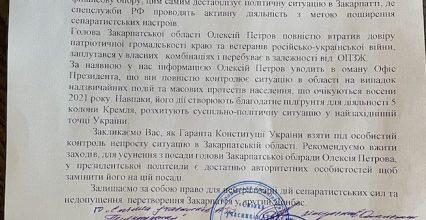 Учасники бойових дій рекомендують Президенту усунути Олексія Петрова з посади голови Закарпатської облради (документ)